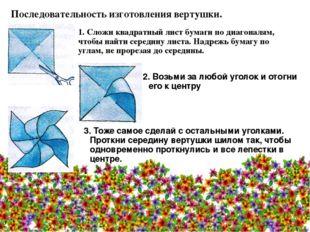 Последовательность изготовления вертушки. 1. Сложи квадратный лист бумаги по