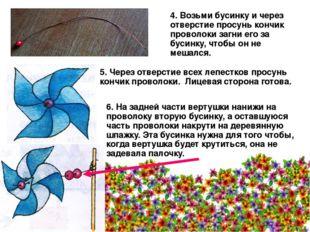 4. Возьми бусинку и через отверстие просунь кончик проволоки загни его за бус