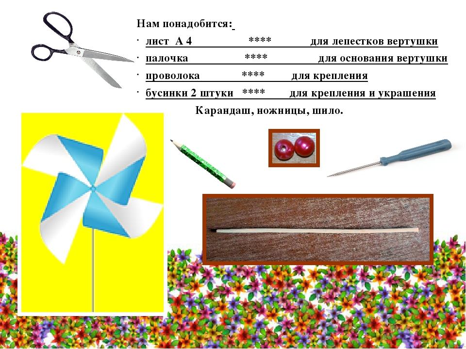 Нам понадобится: лист А 4 **** для лепестков вертушки палочка **** для основа...