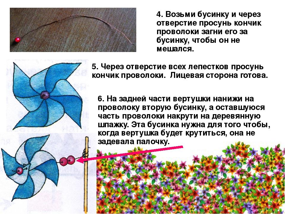 4. Возьми бусинку и через отверстие просунь кончик проволоки загни его за бус...