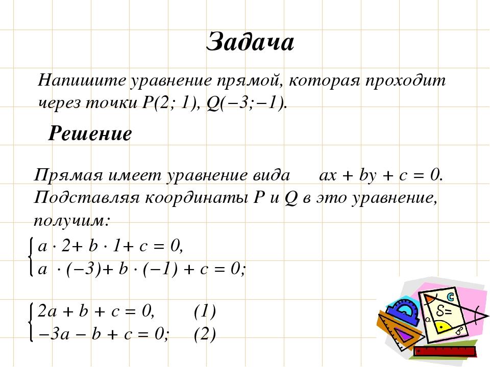 Уравнение прямой и окружности решение задач транспортная задача программа для решения