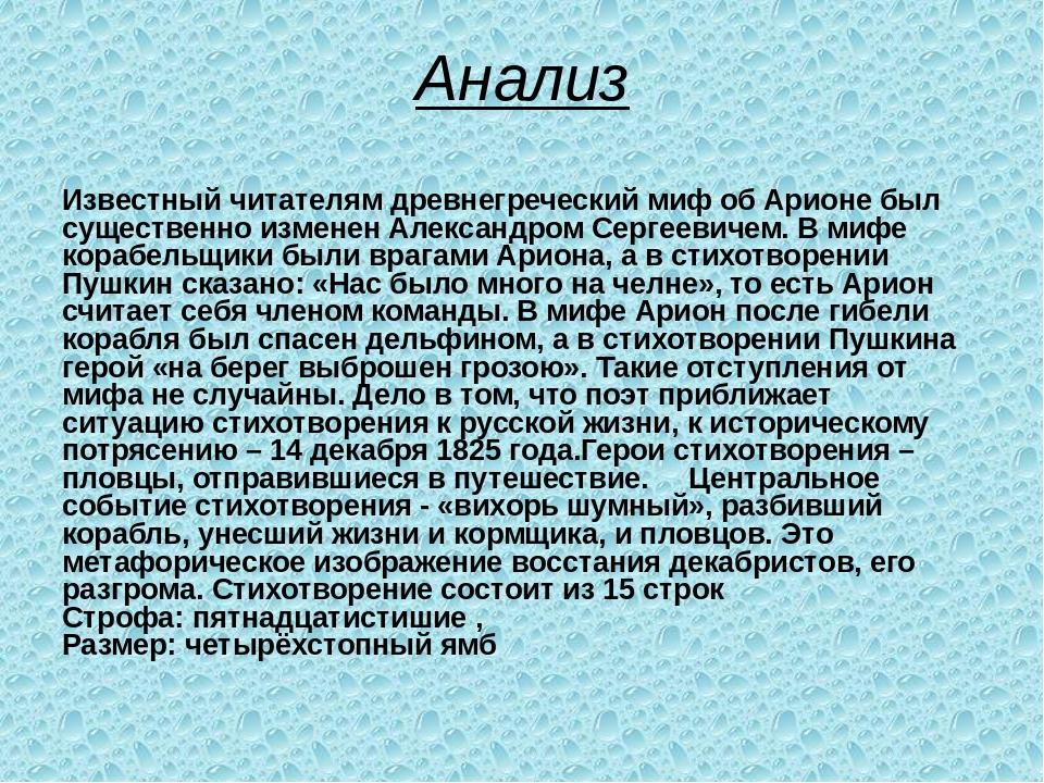 Анализ Известный читателям древнегреческий миф об Арионе был существенно изме...