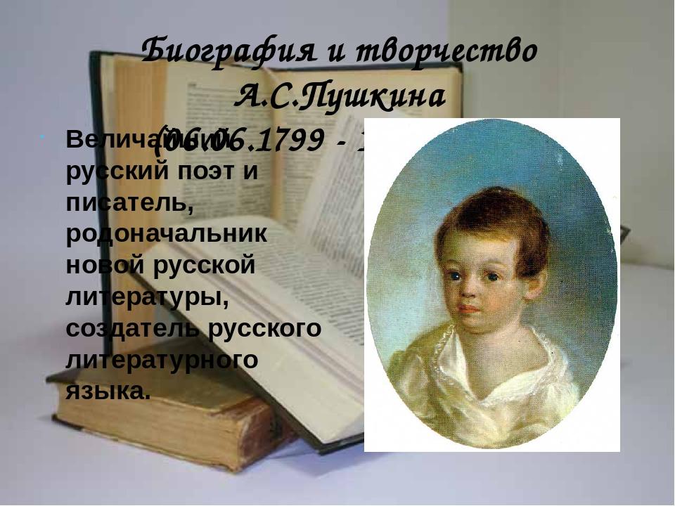 Биография и творчество А.С.Пушкина (06.06.1799 - 10.02.1837) Величайший русск...