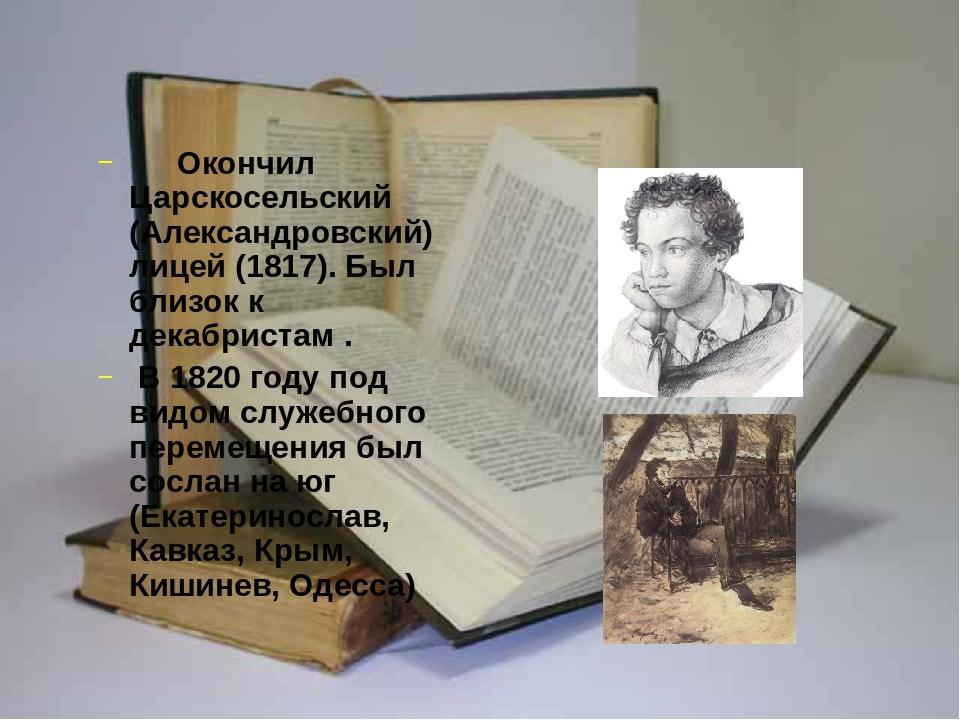 Окончил Царскосельский (Александровский) лицей (1817). Был близок к декабри...