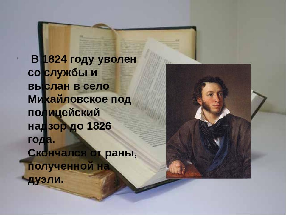 В 1824 году уволен со службы и выслан в село Михайловское под полицейский на...