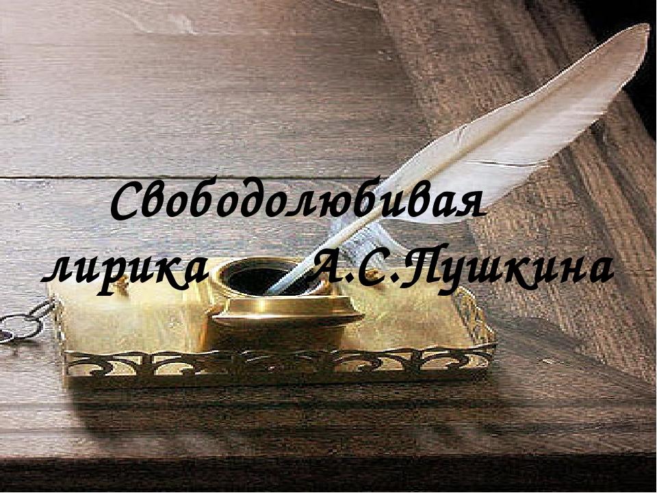 Свободолюбивая лирика А.С.Пушкина