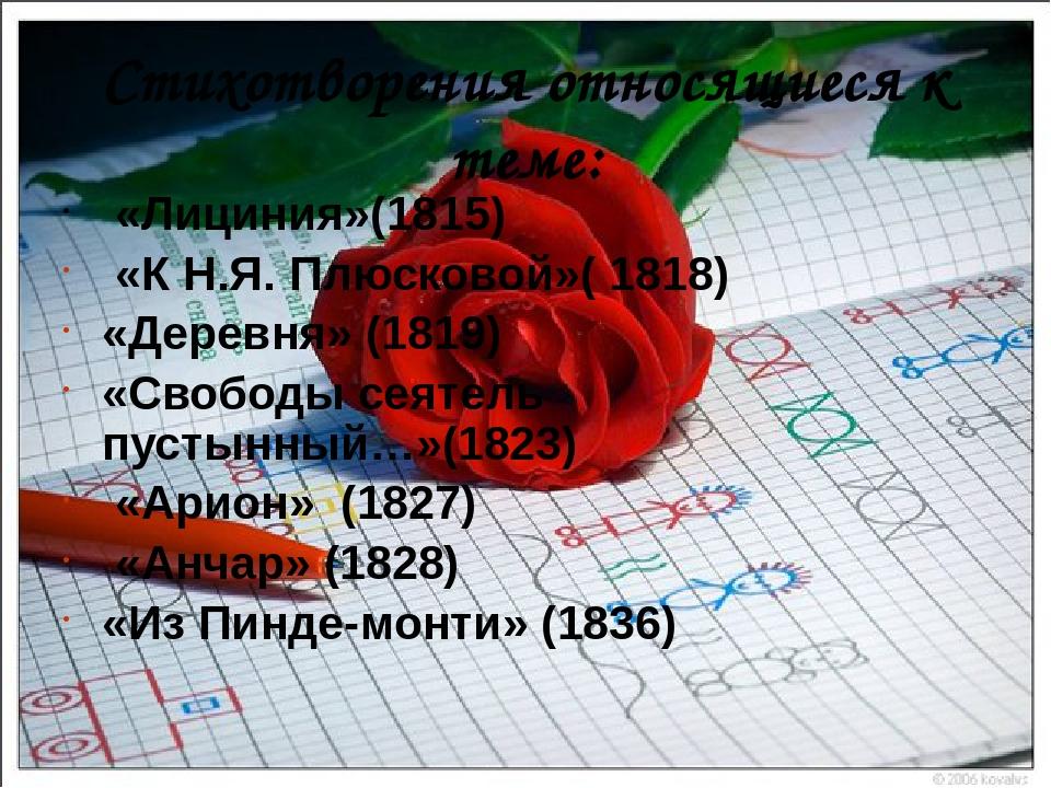 Стихотворения относящиеся к теме: «Лициния»(1815) «К Н.Я. Плюсковой»( 1818) «...