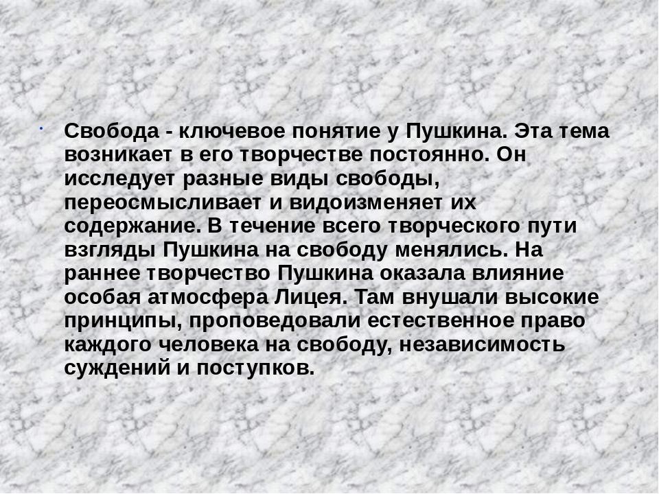 Свобода - ключевое понятие у Пушкина. Эта тема возникает в его творчестве по...