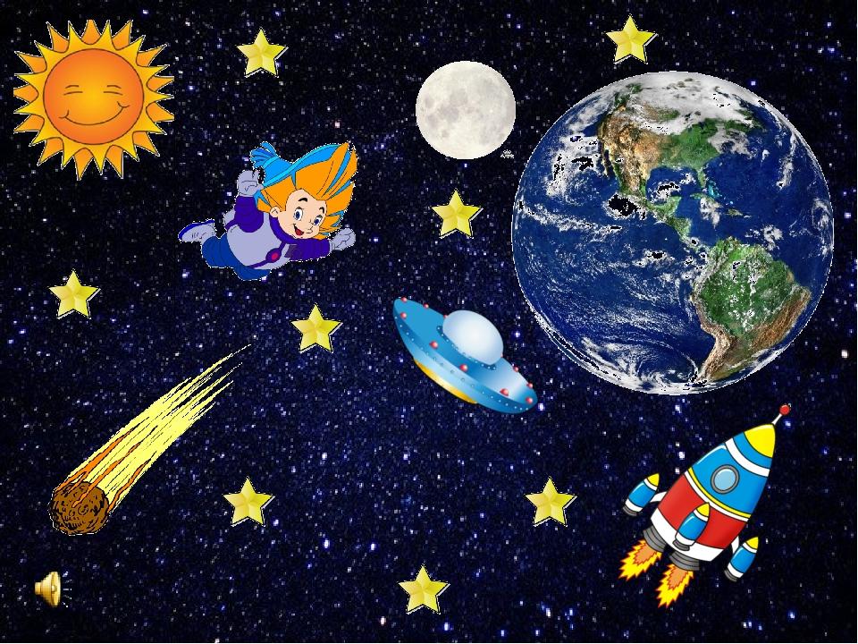 космос детям с картинками каркаса