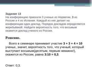 Задание 13 На конференцию приехали 3 ученых из Норвегии, 3 из России и 4 из И