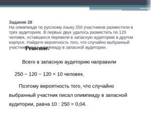 Задание 28 На олимпиаде по русскому языку 250 участников разместили в трёх ау