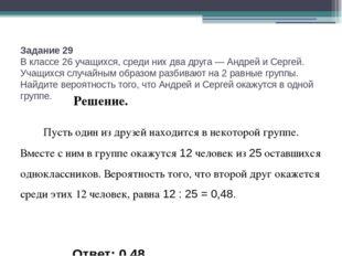 Задание 29 В классе 26 учащихся, среди них два друга — Андрей и Сергей. Учащи