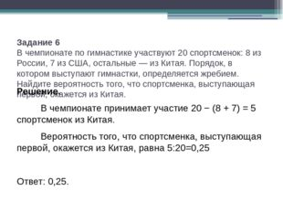 Задание 6 В чемпионате по гимнастике участвуют 20 спортсменок: 8 из России, 7