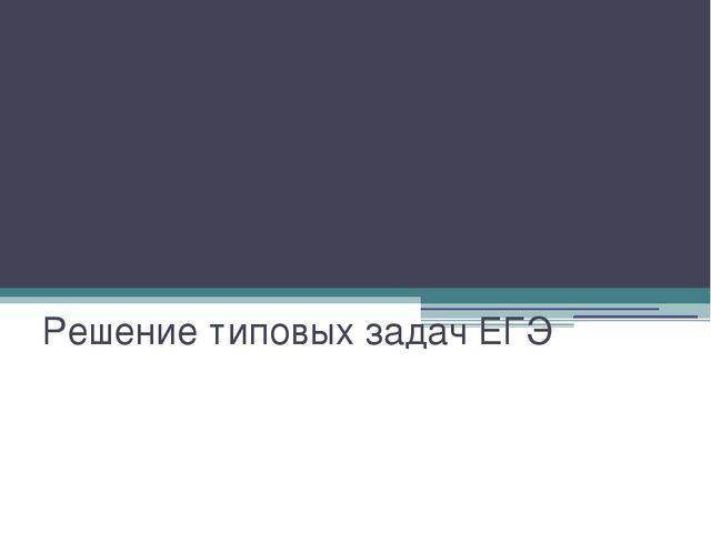ТЕОРИЯ ВЕРОЯТНОСТЕЙ Решение типовых задач ЕГЭ Санкт-Петербург 2017