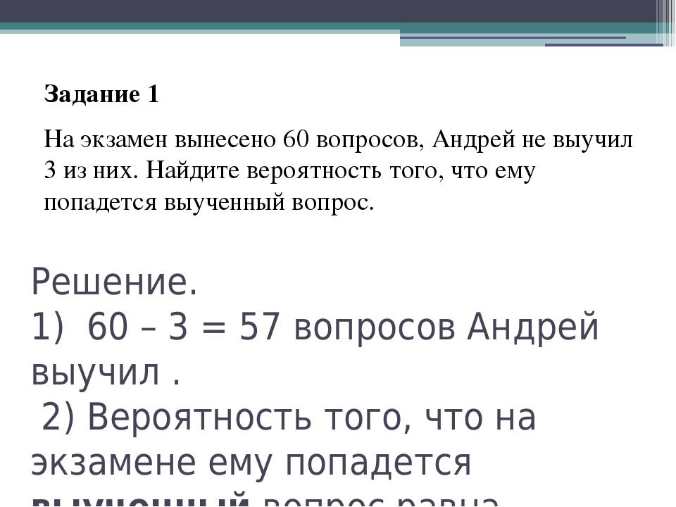 Решение. 1) 60–3=57 вопросов Андрей выучил . 2) Вероятность того, что на...