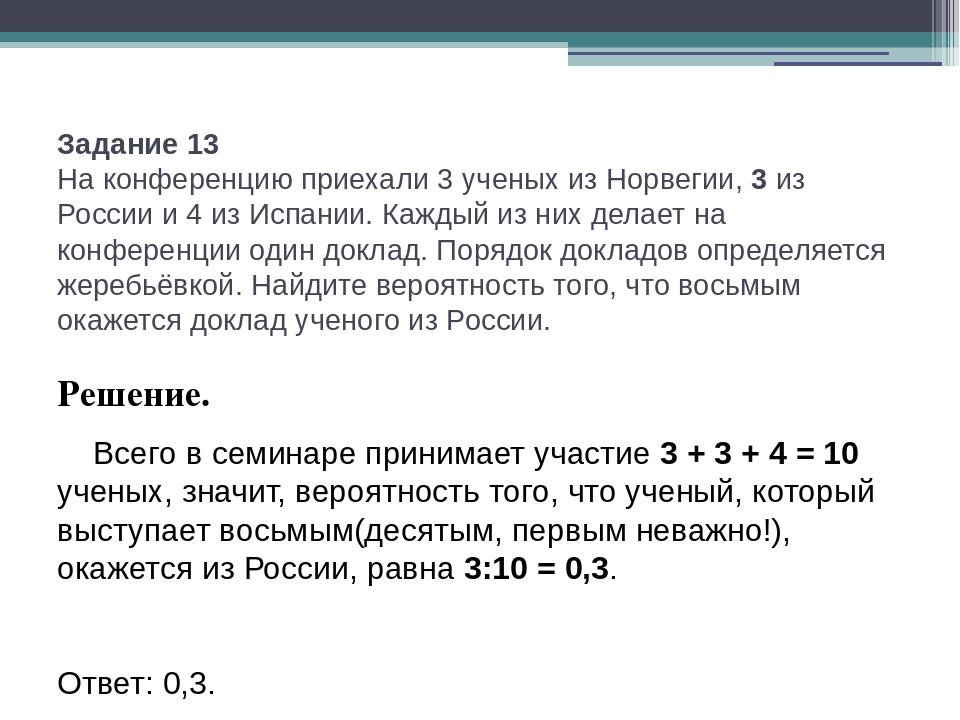 Задание 13 На конференцию приехали 3 ученых из Норвегии, 3 из России и 4 из И...