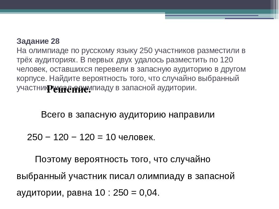 Задание 28 На олимпиаде по русскому языку 250 участников разместили в трёх ау...