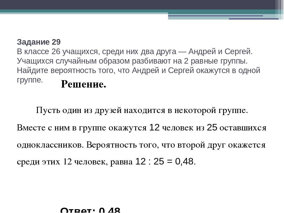 Задание 29 В классе 26 учащихся, среди них два друга — Андрей и Сергей. Учащи...