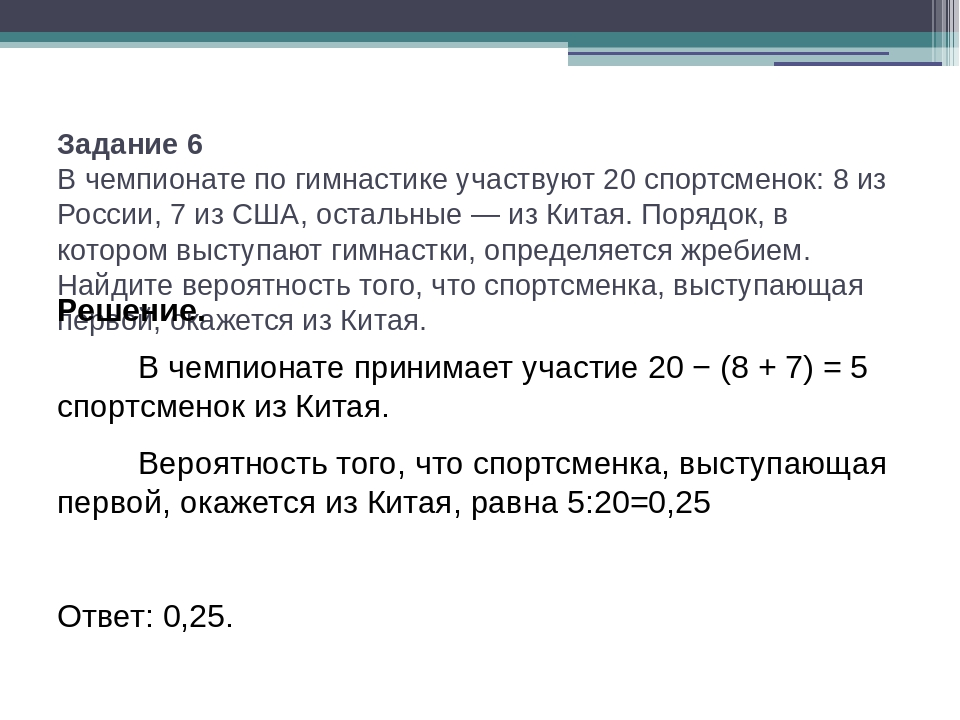 Задание 6 В чемпионате по гимнастике участвуют 20 спортсменок: 8 из России, 7...