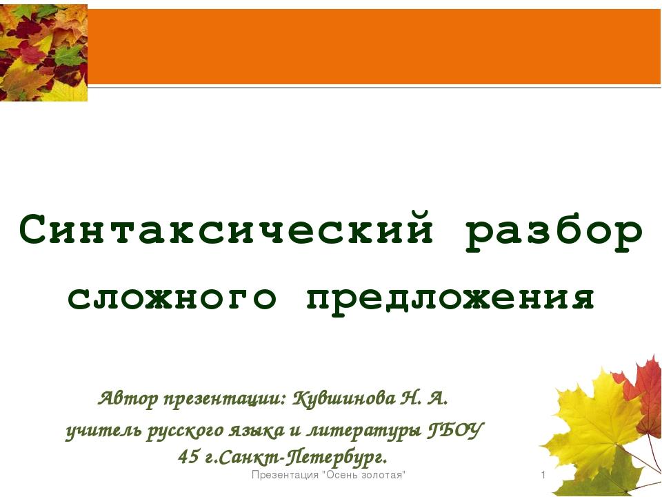 Синтаксический разбор сложного предложения Автор презентации: Кувшинова Н. А...
