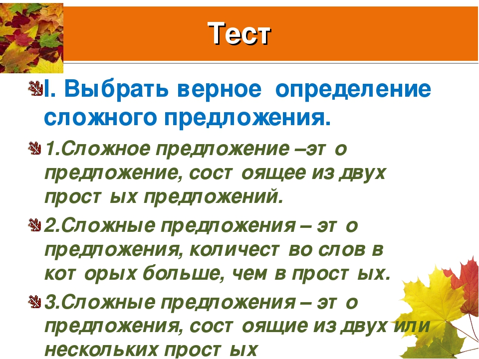 Тест I. Выбрать верное определение сложного предложения. 1.Сложное предложени...
