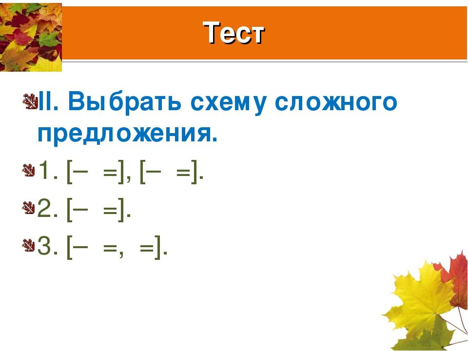 Тест II. Выбрать схему сложного предложения. 1. [– =], [– =]. 2. [– =]. 3. [–...