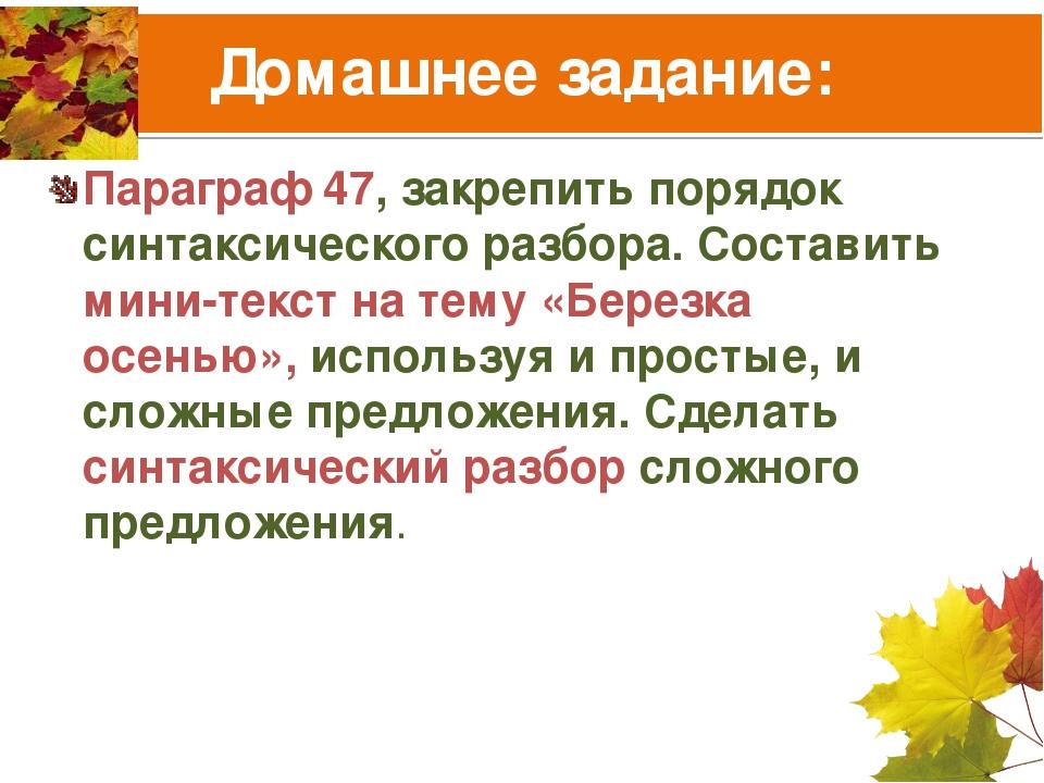Домашнее задание: Параграф 47, закрепить порядок синтаксического разбора. Сос...