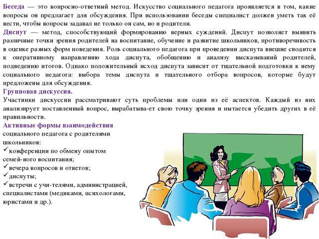 Т. А. Шишковец справочник социального педагога скачать.