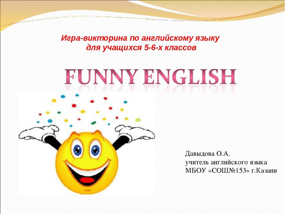 Игры и викторины по английскому языку английский язык