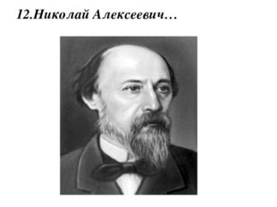 12.Николай Алексеевич…
