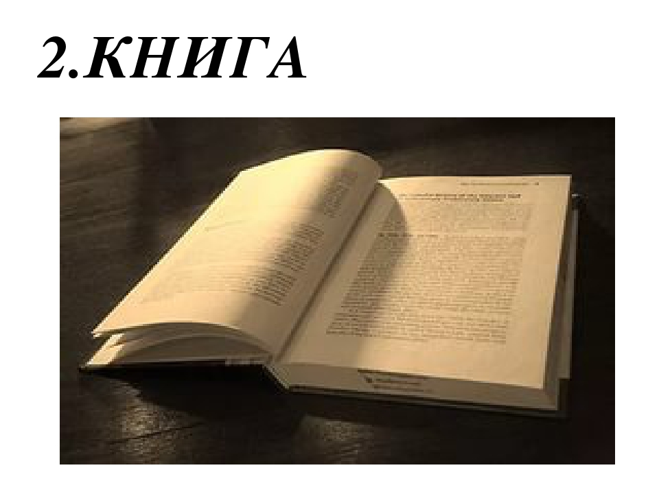 2.КНИГА