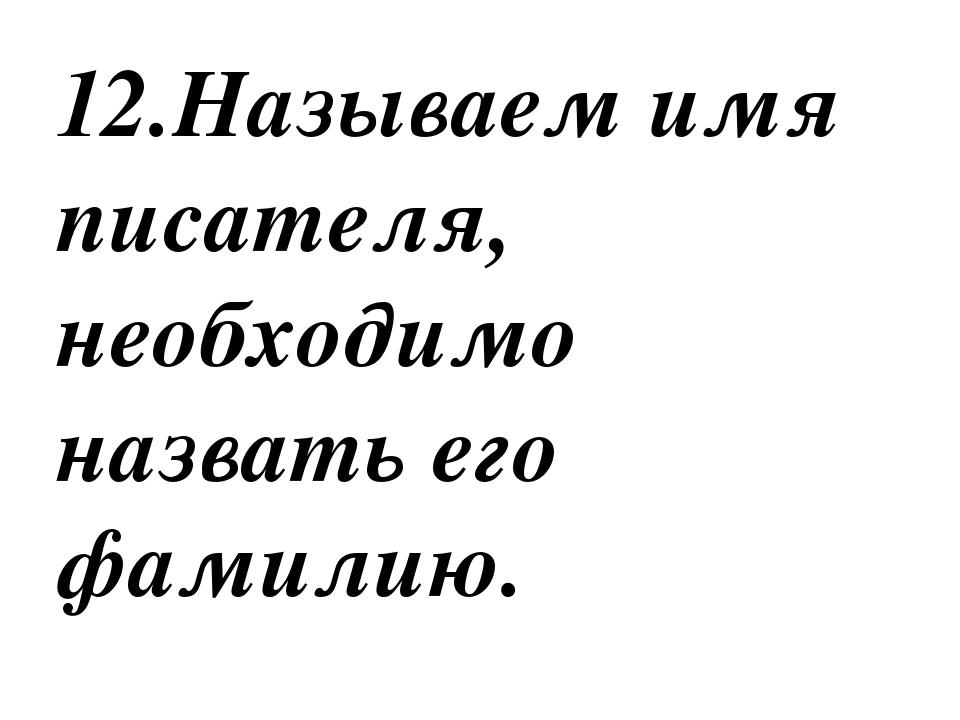 12.Называем имя писателя, необходимо назвать его фамилию.