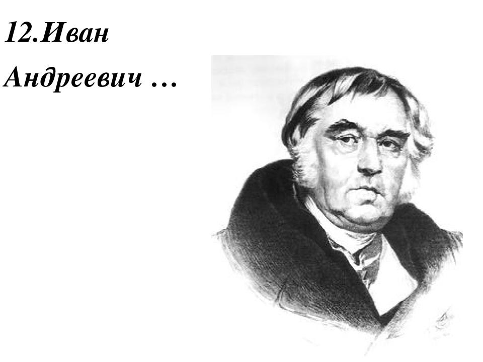 12.Иван Андреевич …