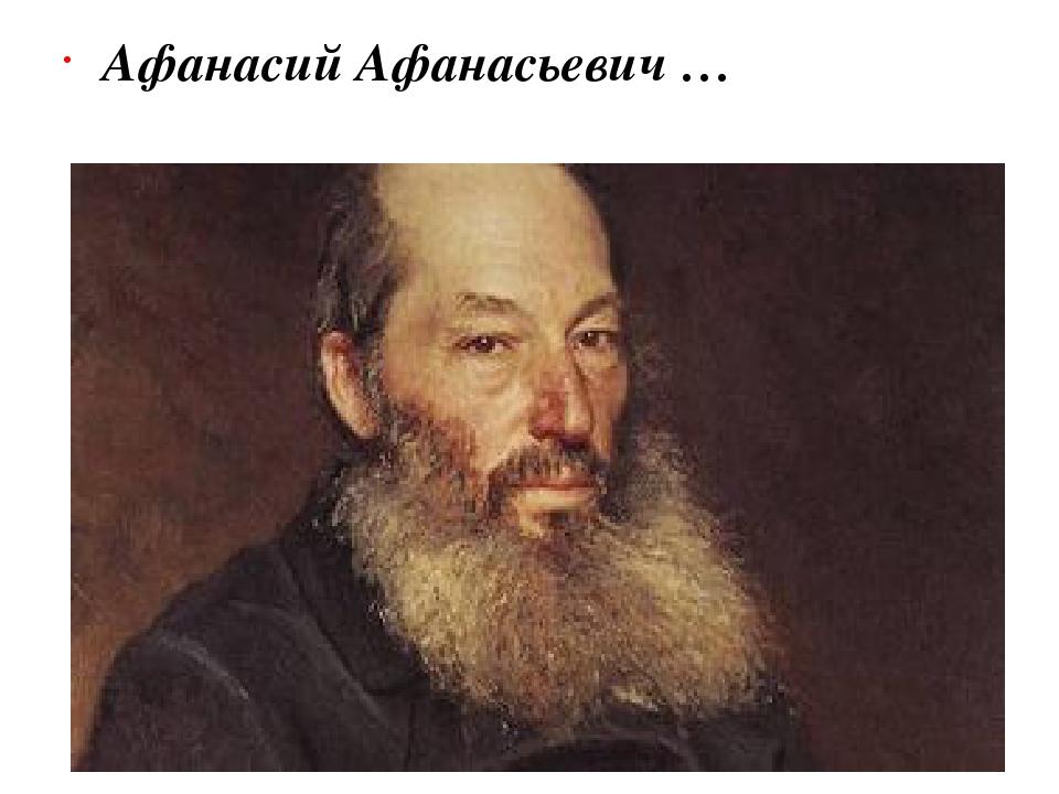 Афанасий Афанасьевич …