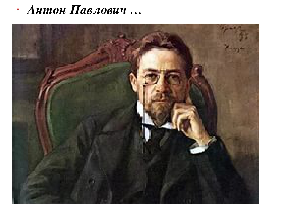 Антон Павлович …