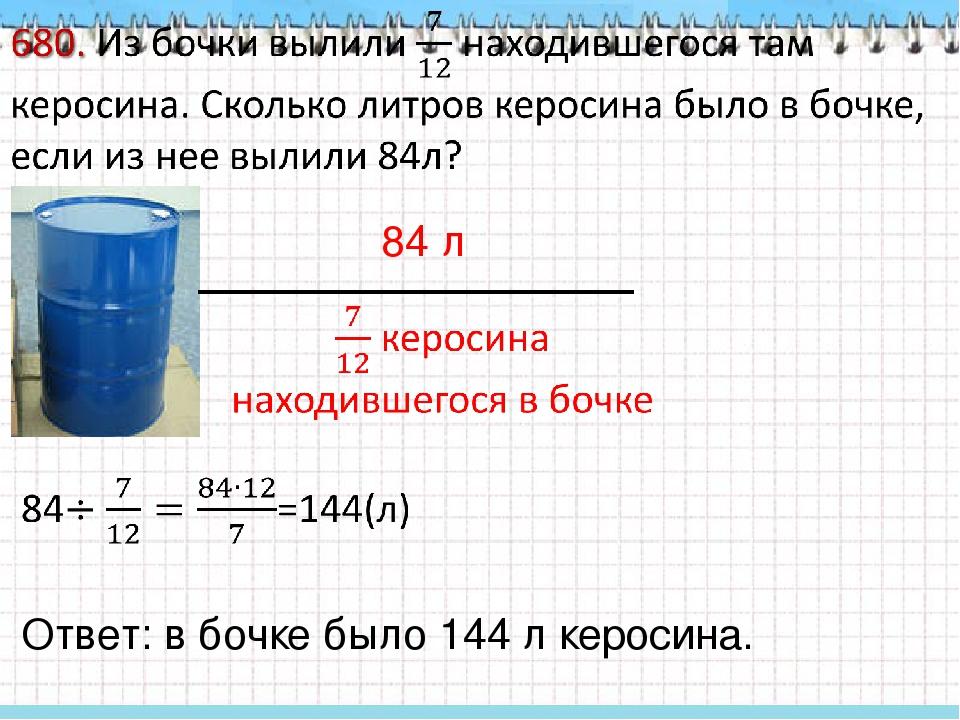 Карла либкнехта 57 телефон по украине: далее можно выделить группы вопросов более уточняющих, например, бак 50 литров сколько кубов?