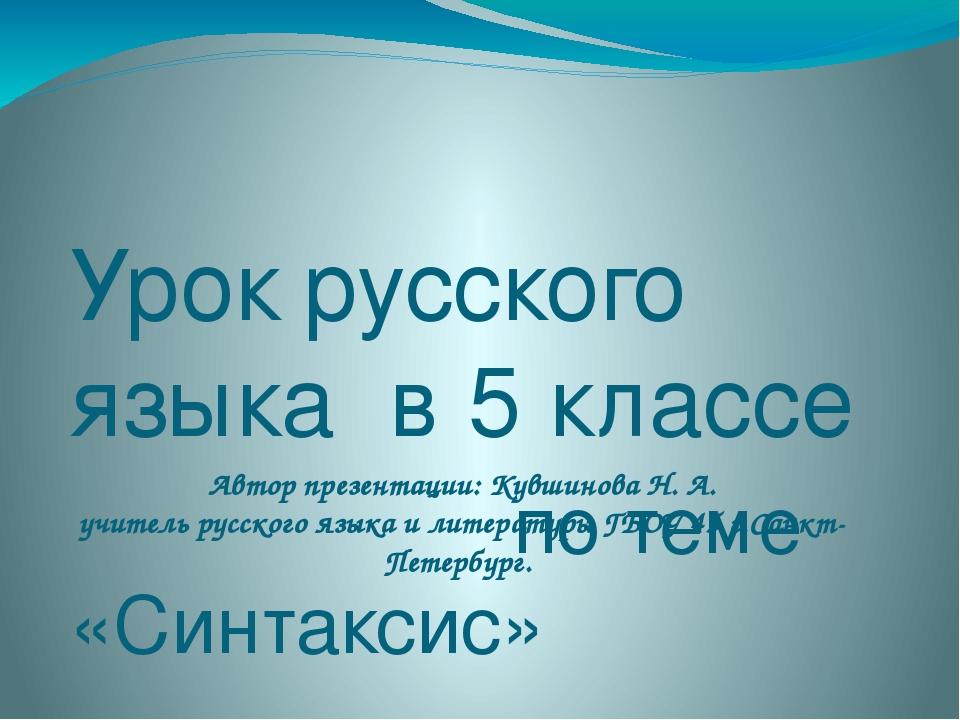 Урок русского языка в 5 классе по теме «Синтаксис» Автор презентации: Кувшино...