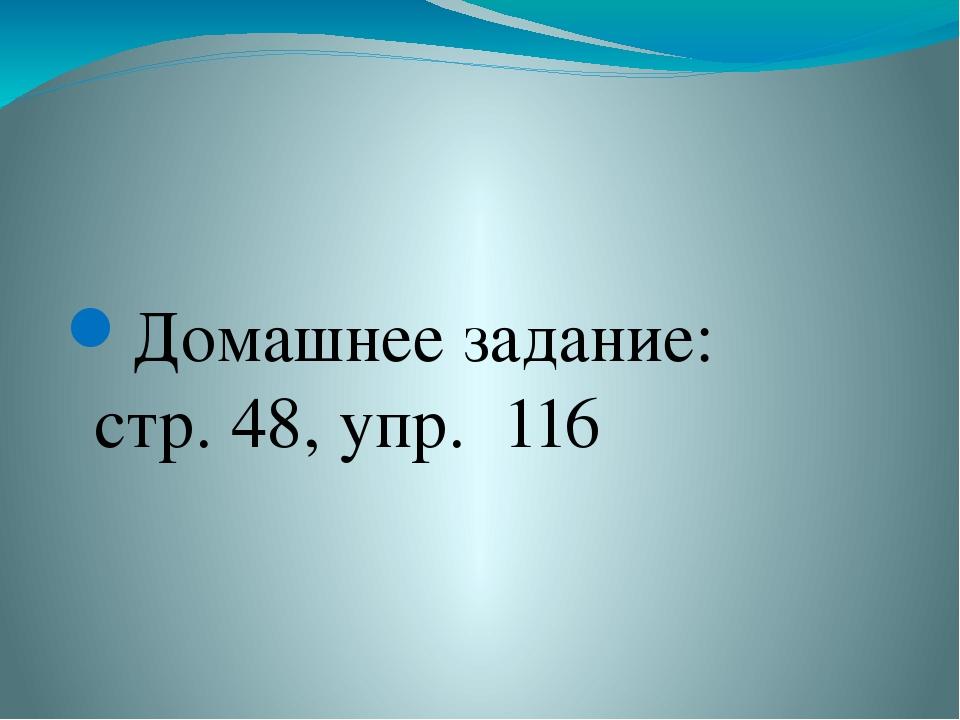 Домашнее задание: стр. 48, упр. 116