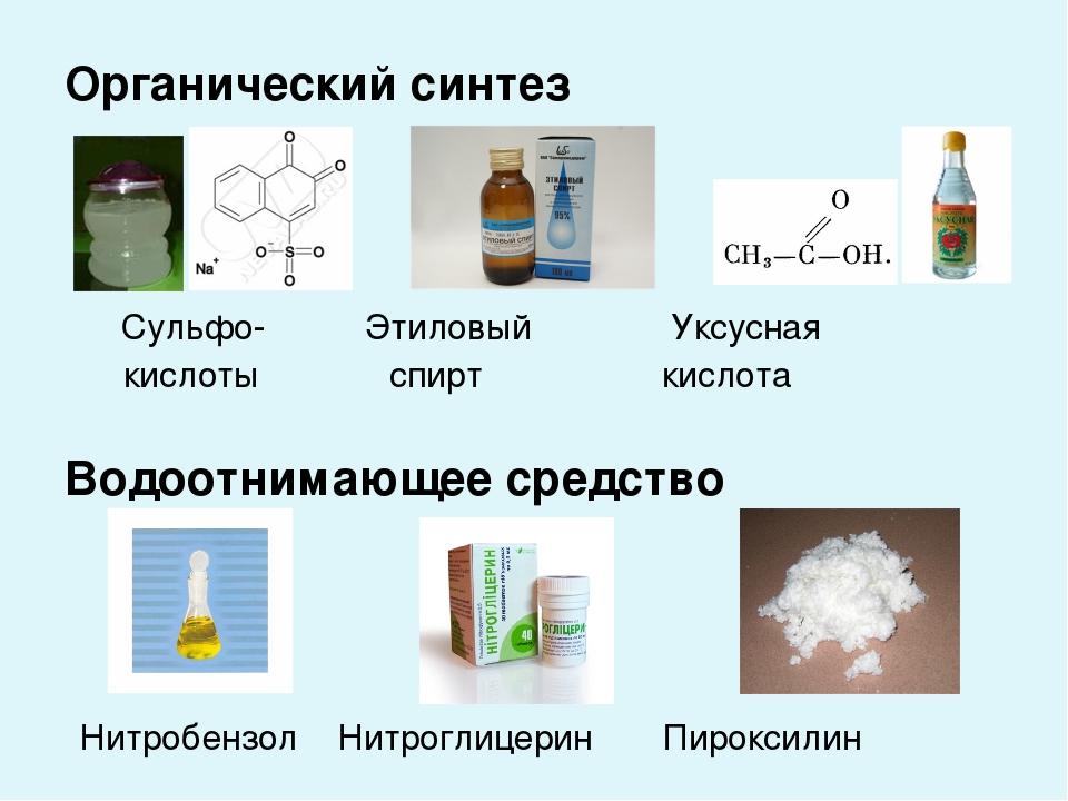 organic sythesis