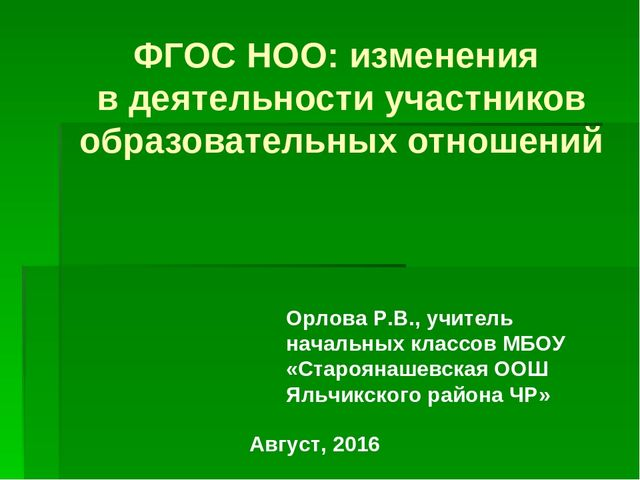 ФГОС НОО: изменения в деятельности участников образовательных отношений Орлов...