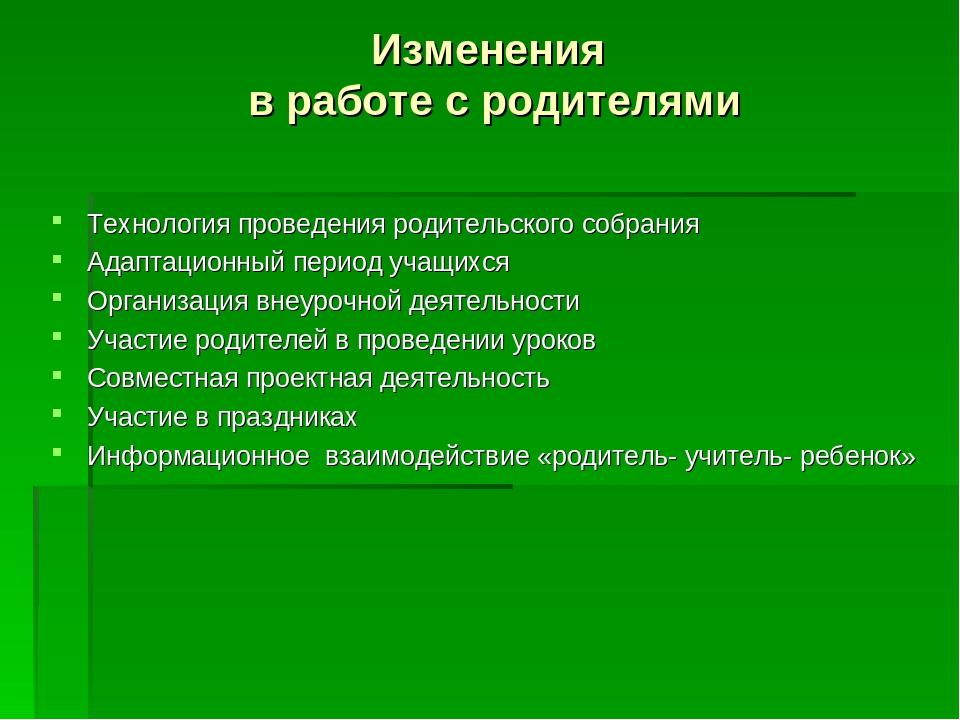 Изменения в работе с родителями Технология проведения родительского собрания...