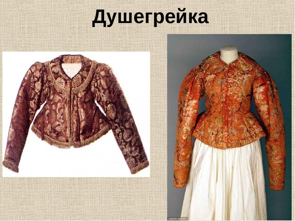 русский народный костюм душегрея картинки древесины