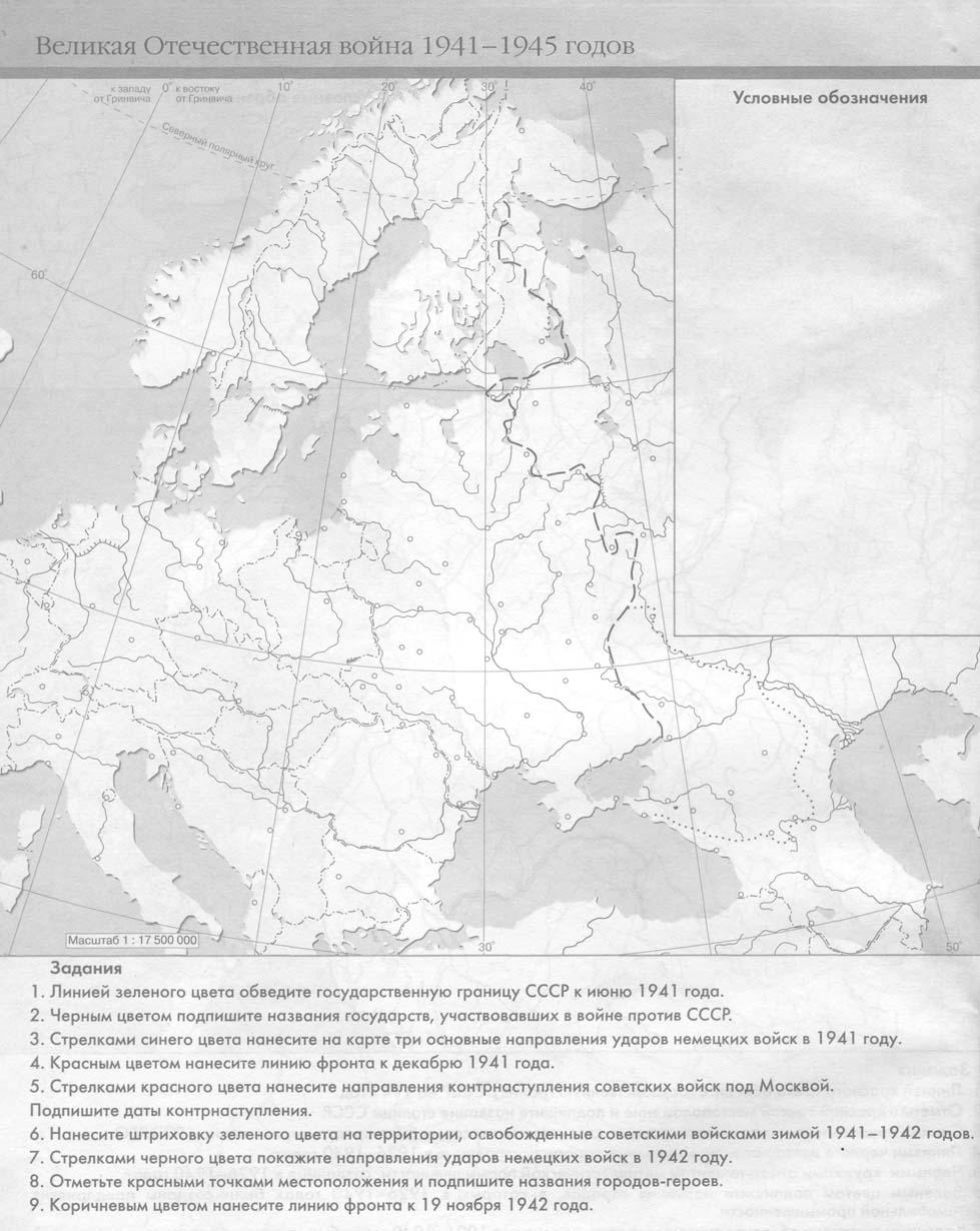 война контурная мировая карта гдз вторая