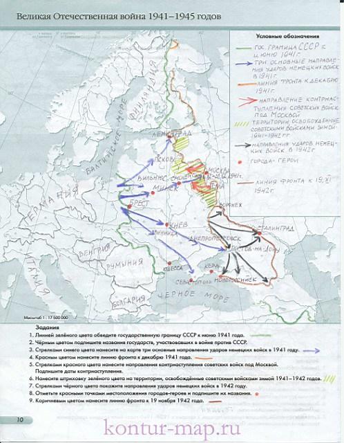 вторая война гдз контурная мировая карта