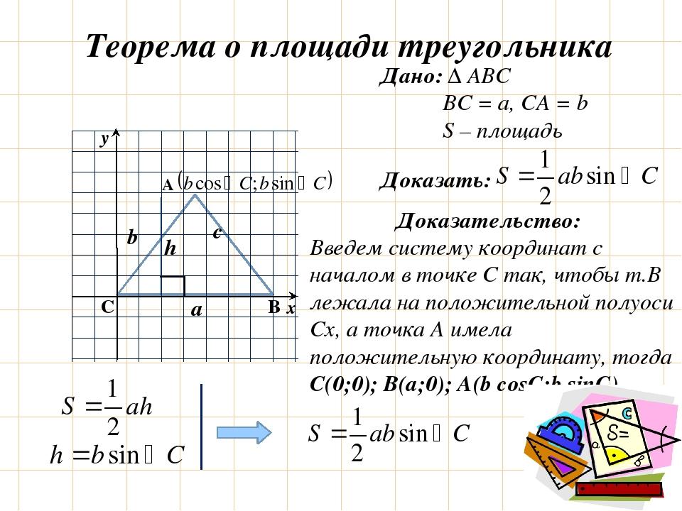 гдз 9 класс теоремы о площади треугольника по геометрии