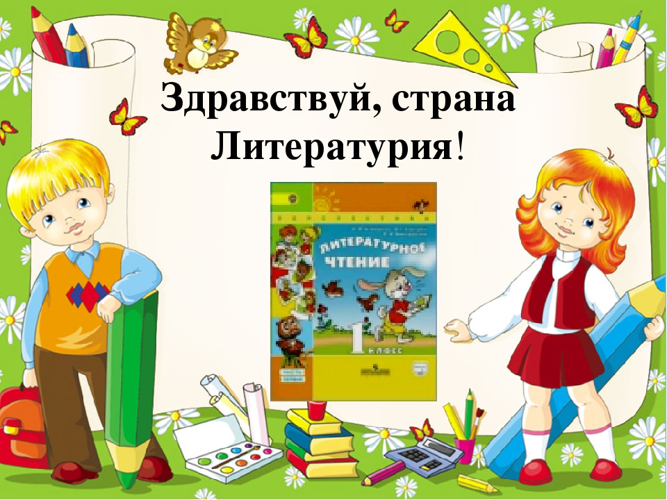 Страна литературия картинки рисунки