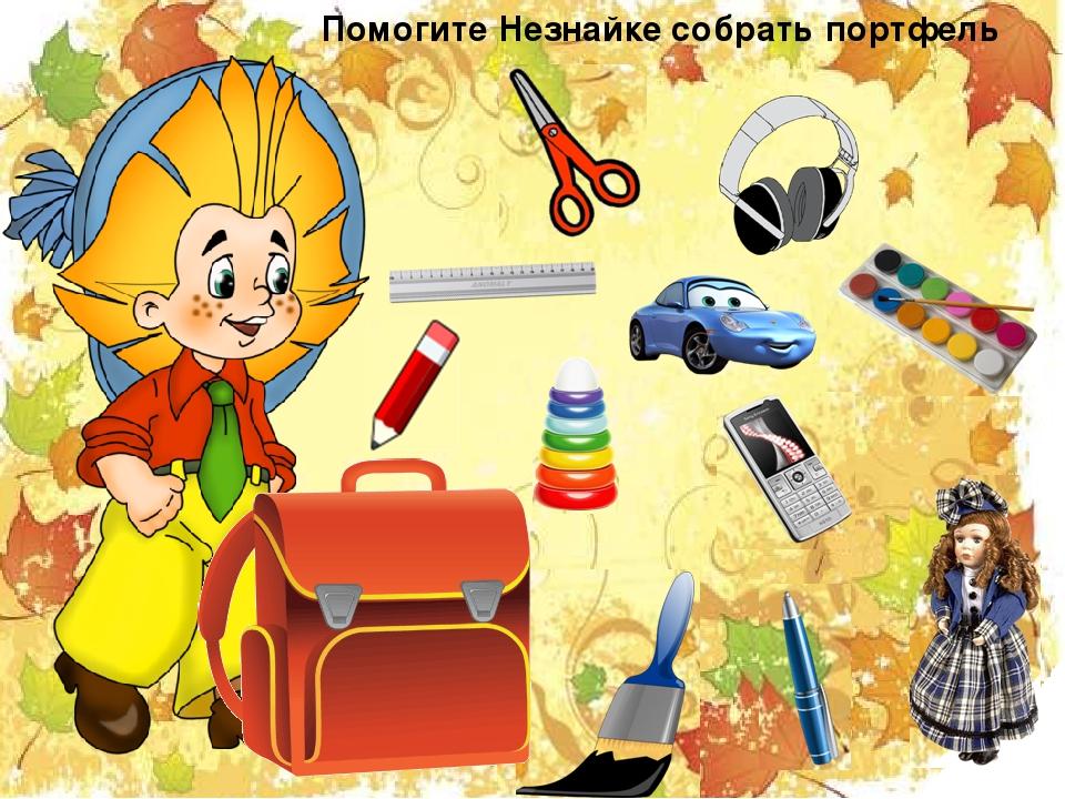 Помогите Незнайке собрать портфель http://musafirova.ucoz.ru Используются три...