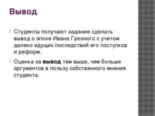 Вывод Студенты получают задание сделать вывод о эпохе Ивана Грозного с учетом