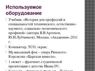 Используемое оборудование Учебник «История для профессий и специальностей тех