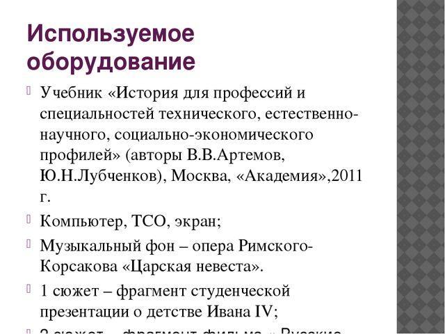 Используемое оборудование Учебник «История для профессий и специальностей тех...